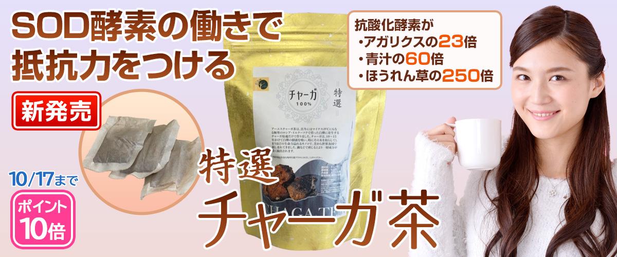 チャーガ茶_1200x500.jpg