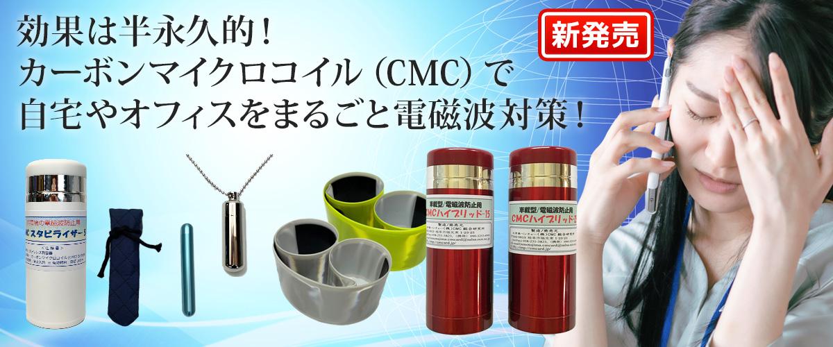 CMC_1200x500