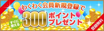 /common/img/pc/main/wakuwakukaiin.jpg