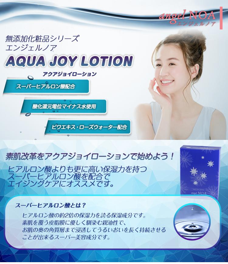 無添加化粧品エンジェルノアアクアジョイローション。酸化還元電位マイナス水・スーパーヒアルロン酸配合
