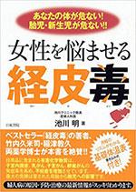 『女性を悩ませる経皮毒』池川明著 日東書院本社刊