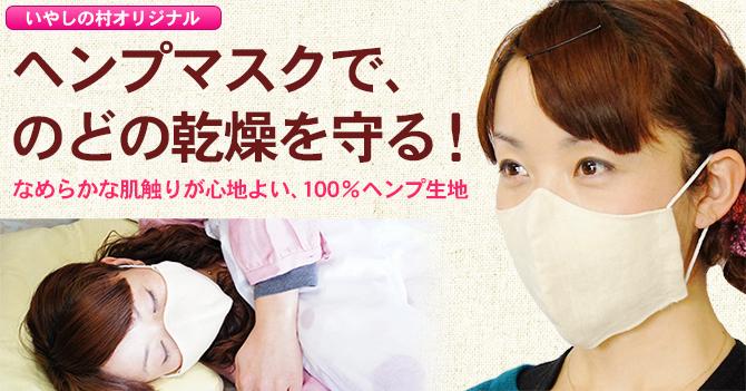 ヘンプマスクで、のどの乾燥を守る