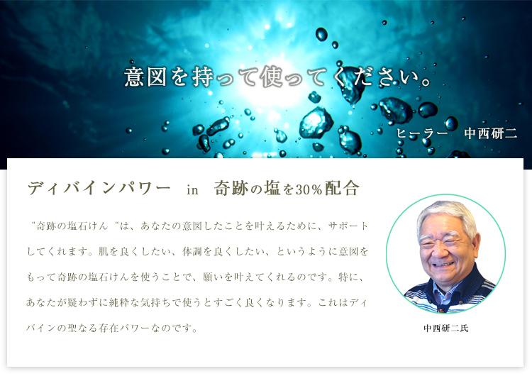 中西研二氏がパイプとなって、ディヴァインパワーが入った奇跡の塩を30%配合!