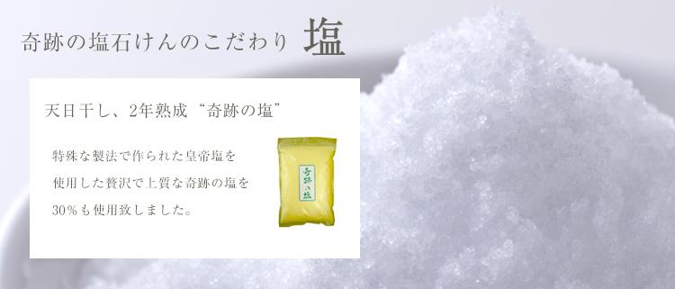 天日干し、2年熟成の皇帝塩を使用した奇跡の塩を贅沢にしようした石けんです