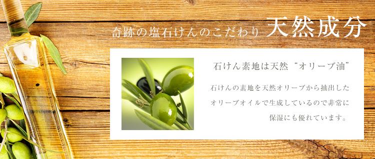 オリーブを素地とした体に優しい塩石けん保湿にも優れています