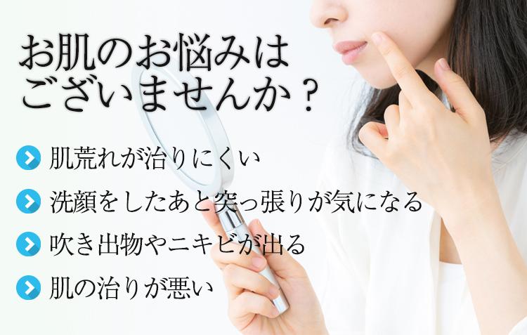 肌荒れ洗顔後の突っ張り吹き出物ニキビ治りが悪い方などのお悩みはございませんか?