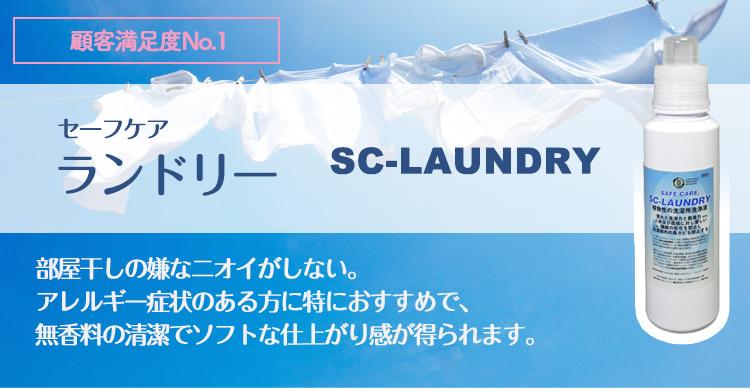 部屋干しの嫌なニオイがしないエコ洗剤。人と環境に優しい洗剤です。