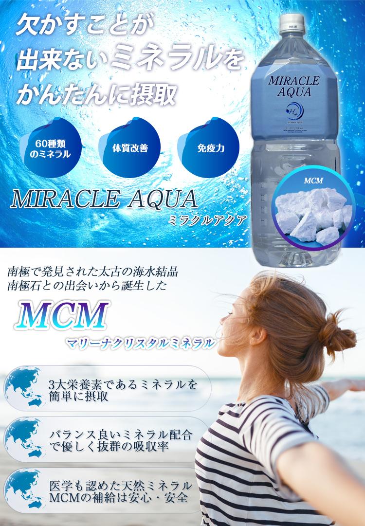 海洋ミネラル豊富なMCMの奇跡のミネラルウォーター