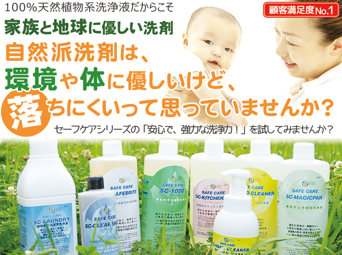自然派洗剤は環境や体に優しいけど、落ちにくいって思っていませんか?