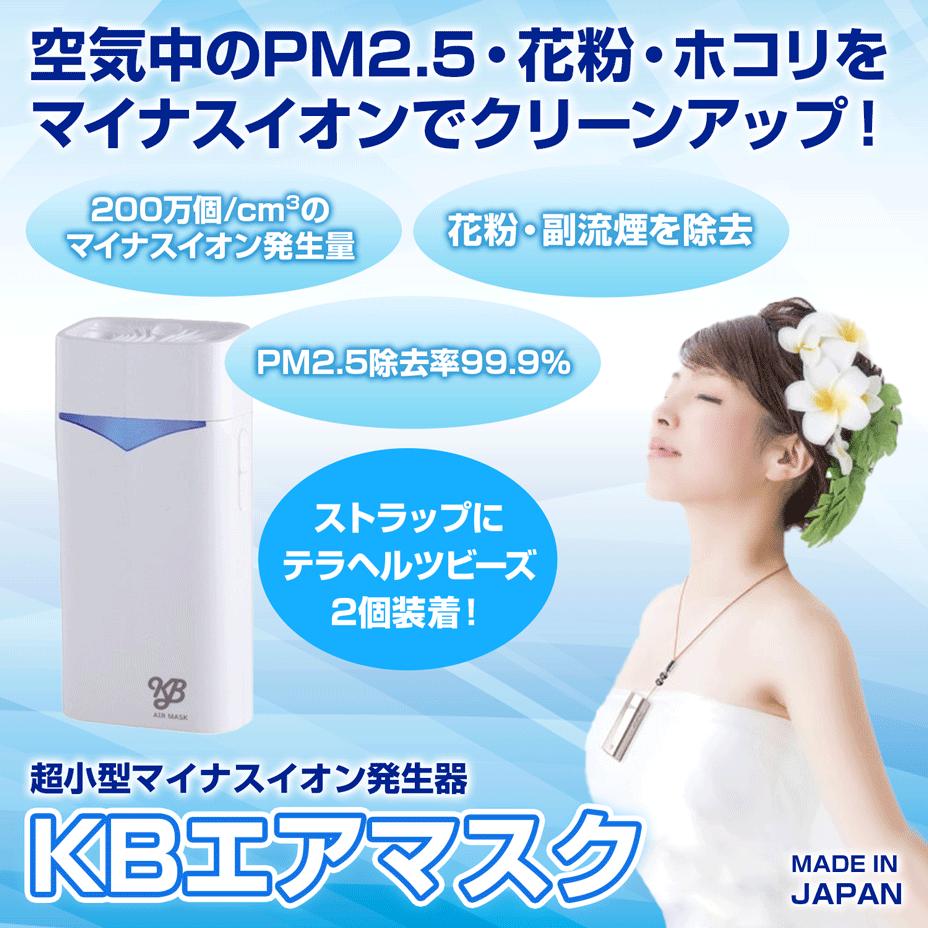 空気中のPM2.5・花粉・ホコリをマイナスイオンでクリーンアップ!