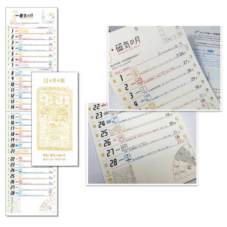 13の月の暦 手帳