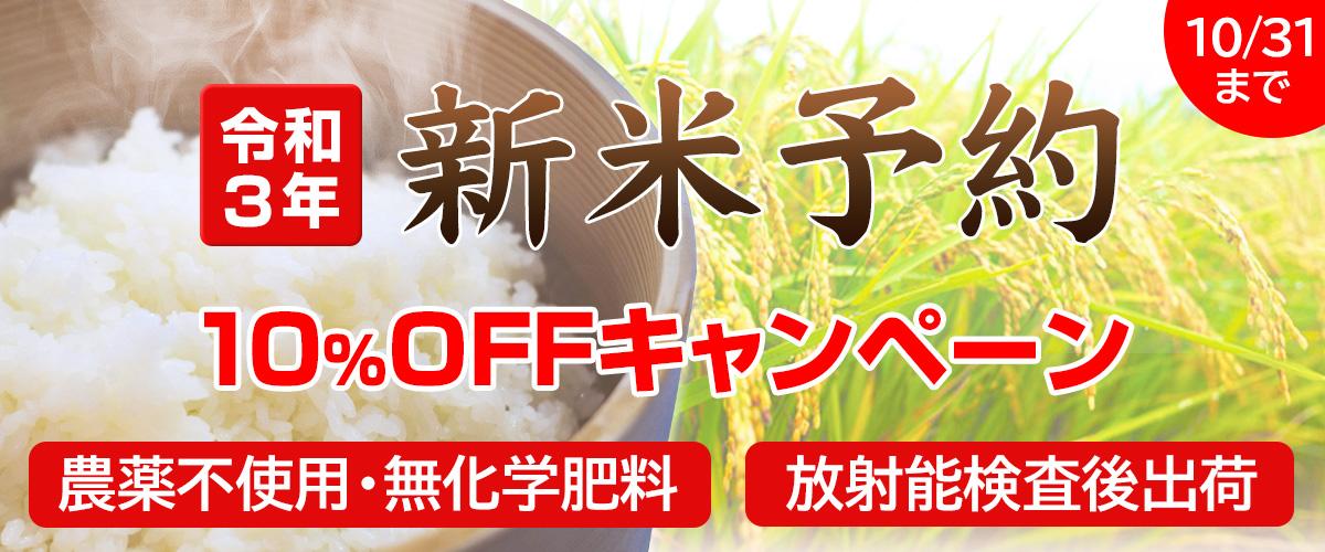 新米予約ちだ米さいとうさん家のお米10%OFF_1200x500.jpg