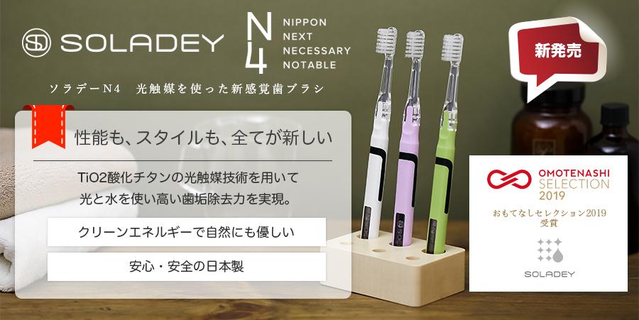 光触媒を使った新感覚の歯ブラシソラデーN4