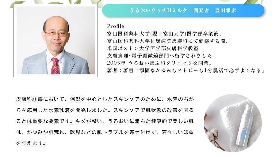 うるおい皮ふ科クリニック豊田医師